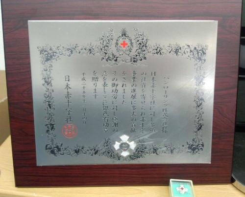 日本赤十字社銀色有功章
