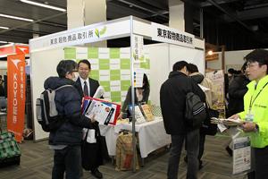 東京穀物商品取引所