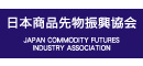 日本商品先物振興協会