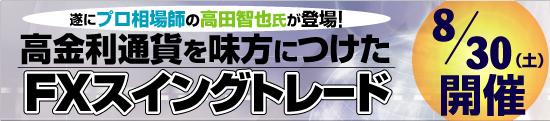 【講師 高田智也】高金利通貨を味方につけたFXスイングトレード
