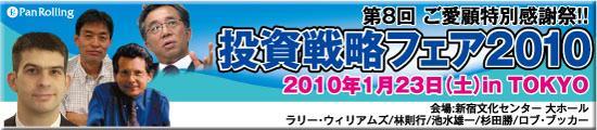 第8回 ご愛顧特別感謝祭!! 投資戦略フェア2010 1・23(土)in TOKYO