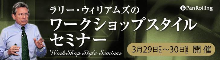 ラリー・ウィリアムズのワークショップスタイルセミナー 3月29日(土)〜3月30日(日)