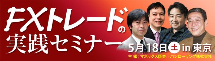 FXトレードの実践セミナー in 東京【会場】 5月18日(日)開催