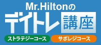 購入特典:Mr. Hilton のデイトレ講座 【サポレジコース】