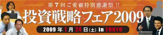 第7回 ご愛顧特別感謝祭!!「投資戦略フェア2009」1・24(土)in TOKYO セミナー  トレーダーズショップ主催