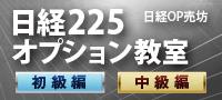 日経225オプション教室
